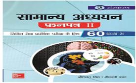 Buy Samanya Adhyayan Prashna Patra II 60 Dino Mein at Rs 170 from Flipkart