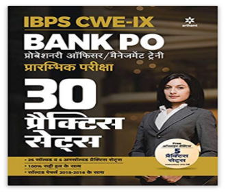 30 Practice Papers IBPS Bank PO Preliminary Examination Paperback @ Rs 42 only from Amazon