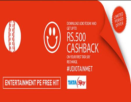 Udio Wallet Offers Coupons Recharge: Get Free 100 Wallet Credit December 2017
